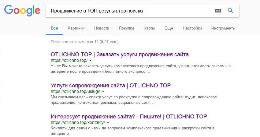 Услуги продвижения сайта в ТОП поиска
